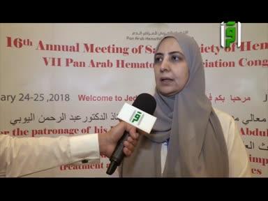 من أرض السعودية -المؤتمر الصحفي لأمراض الدم
