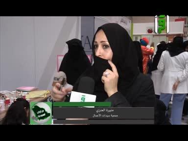 من أرض السعودية -الإحتفال بمرضى السرطان