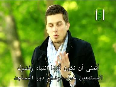 المسلمون يتساءلون - ح 4 - دور المساجد في فرنسا