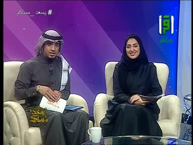 يسعد مساكم - الحلقة 15 - تقديم إيهاب جاها ومنى النصر