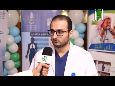 من أرض السعودية - احتفال جمعية كفى بالمتاعفين من التدخين