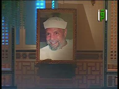 أيام من حياة الإمام الشعراوي(ج1)-ح28