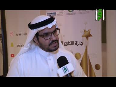 تقارير من ارض السعودية-ح55-اللقاء التعريفي لجائزة التطوع السعودية