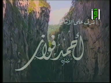 العلم والايمان - ح15 - اختنال الشجرة - الدكتور مصطفى محمود