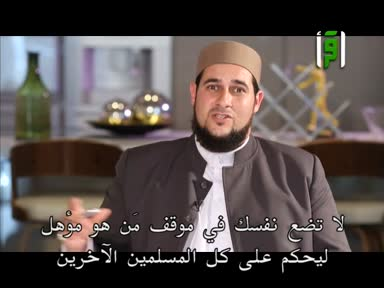 عزيزي المسلم - ح 7 - مجموعة خطرة على المسلم الجديد