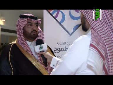 من أرض السعودية - تكريم المبادرات الفائزة في جائزة الشباب 101طموح