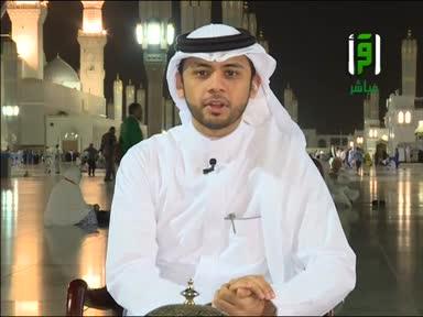 في رحاب طيبة -ح12-تقديم وائل رفيق