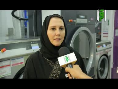 من أرض السعودية -افتتاح أول مغسلة ملابس نسائية في جدة