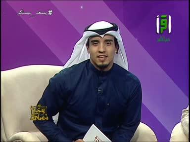 يسعد مساكم - الحلقة 20 - تقديم إيهاب جاها وياسمين العشري