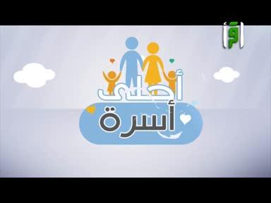 1أحلى أسرة-ح29-العناد (ج
