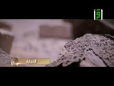 مع النبي صلى الله عليه وسلم-ح3-الحجارة