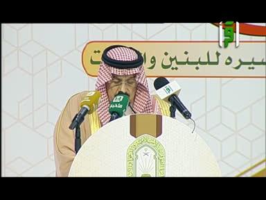 تقارير من ارض السعودية-ح61-ختام جائزة الملك سلمان