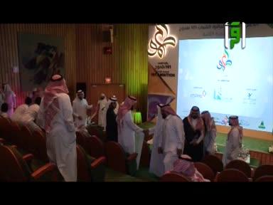 من أرض السعودية -ح12-الإعتدال والشباب في الوقت الراهن