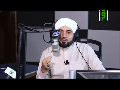 السراج المنير -ح1- تقديم الداعية فيصل الكاف