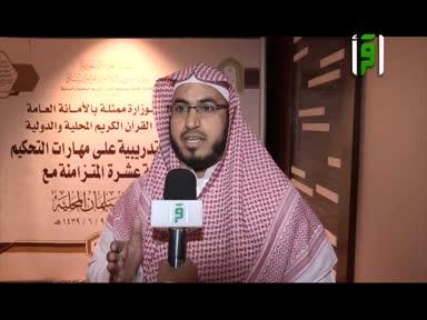 من أرض السعودية - دورة مهارات التحكيم