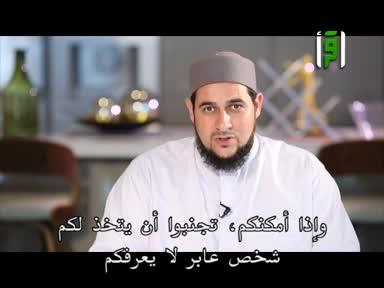 عزيزي المسلم - ح 8 - تغيير الأسم