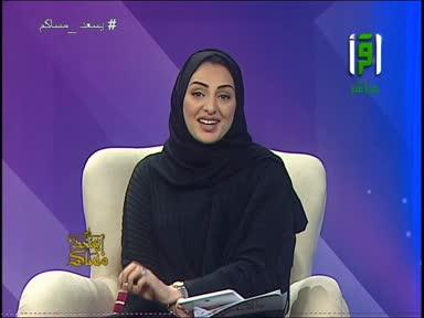 يسعد مساكم -ح22- تقديم إيهاب جاها ومنى النصر