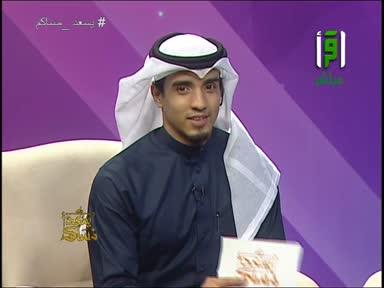يسعد مساكم - الحلقة 23 - تقديم إيهاب جاها ومنى النصر