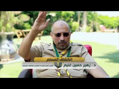 الكشاف المسلم-ح8-الحب-تقديم زهير حسين