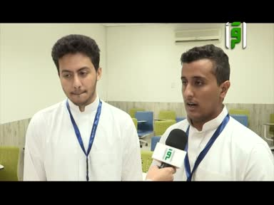 تقارير من ارض السعودية-ح68-الملتقى العلمي الطلابي الثالث بجامعة جدة