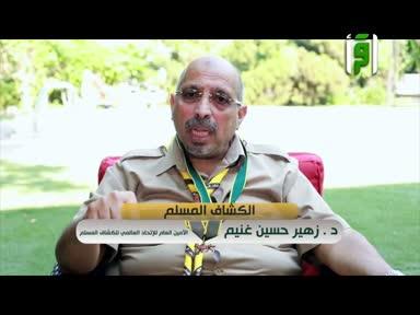 الكشاف المسلم-ح11-الحوار الكشفي-تقديم زهير حسين