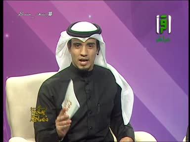 يسعد مساكم - الحلقة 25 - تقديم إيهاب جاها وياسمين العشري