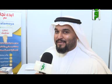 تقارير من أرض السعودية -ملتقى التوظيف الأول