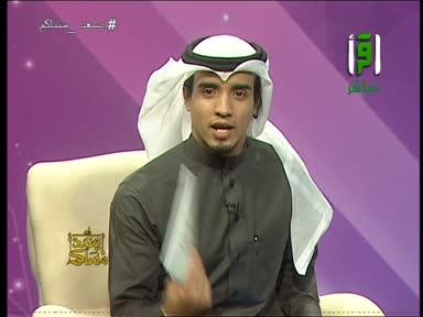 يسعد مساكم - الحلقة 27 - تقديم إيهاب جاها ومنى النصر