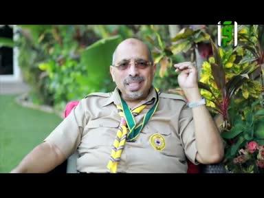 الكشاف المسلم-ح17-الهواية-تقديم زهير حسين