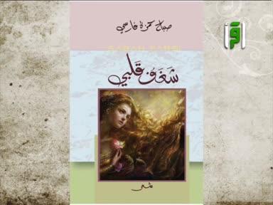 كاتب وكتاب-(ج1)-ح49-صباح فارسي -شغف قلبي