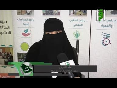 من أرض السعودية - مشاركات في معرض الكتاب الدولي