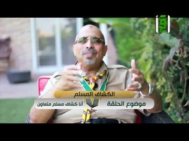 الكشاف المسلم -ح22-انا كشاف مسلم متعاون -تقديم زهير حسين