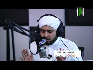 السراج المنير -ح4- تقديم الدكتور فيصل الكاف