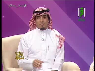 يسعد مساكم -ح32- تقديم إيهاب جاها وياسمين العشري