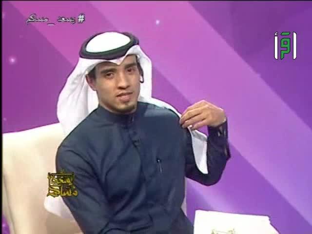 يسعد مساكم -ح31- تقديم إيهاب جاها وياسمين العشري