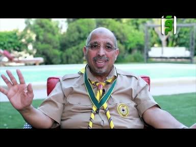 الكشاف المسلم -ح29- د.عبدالله عمر نصيف -تقديم زهير حسين غنيم