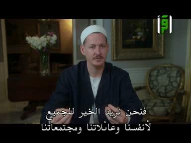 مجالس الإيمان - ح 29 - التوكل