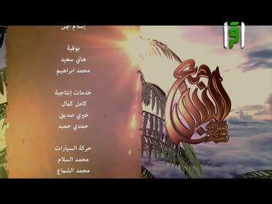 مع النبي - ح 30 - مقتطفات من حلقات سابقة