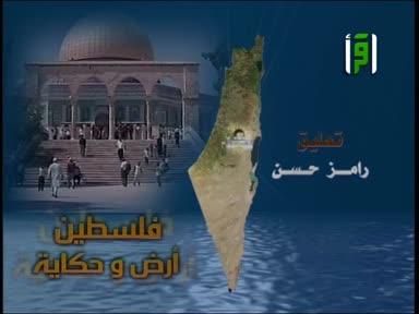 فلسطين أرض وحكاية-ح18-قلقيلية