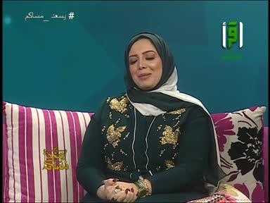 يسعد مساكم - الحلقة 35- تقديم إيهاب جاها وياسمين العشري