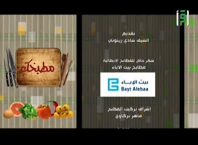 مطبخك - الحلقة 6 -عجينة الفيلو - تقديم شادي زيتوني