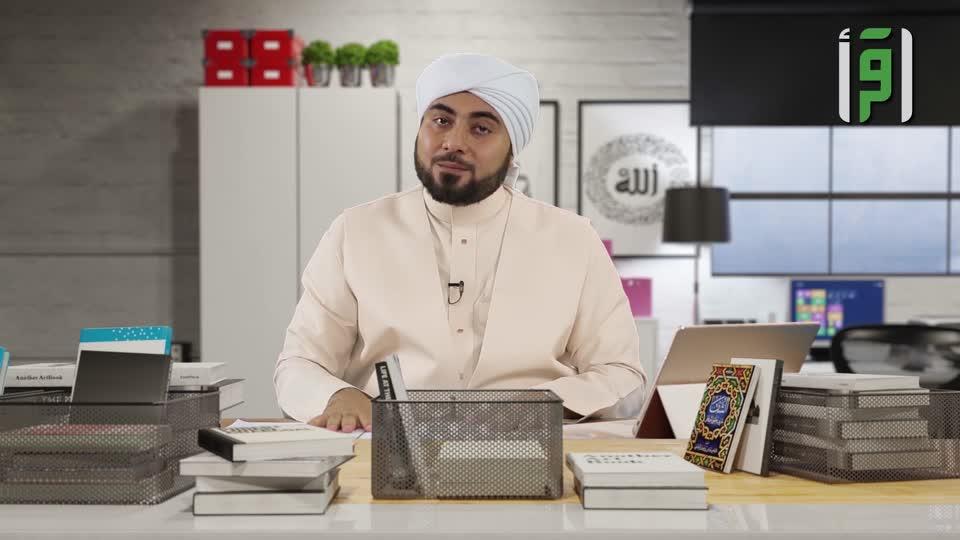 الشفا - ما هو واجبنا تجاه النبي - الشيخ فيصل الكاف - ح1