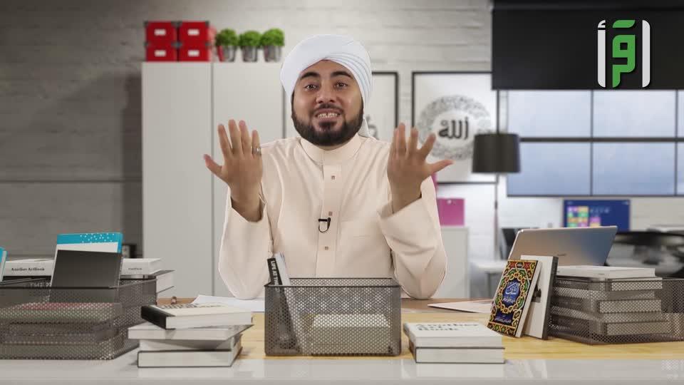 الشفا - الحلقة 2 - تظيم الرسول الكريم في الكتاب - فيصل الكاف