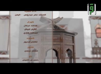 القصص الحق - ج7 - الحلقة 2وقفات وصفحات من غزوة حنين ج1