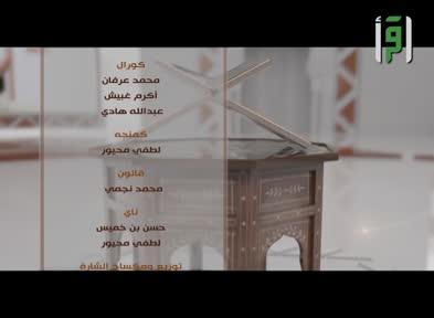 القصص الحق - ج7 - الحلقة 1وقفات وقصص من سورة التوبة