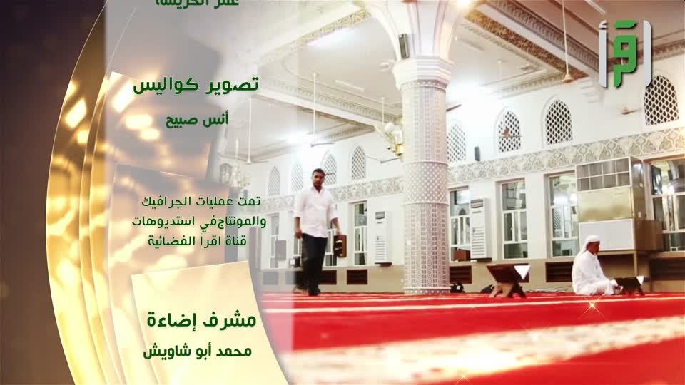 واسجد واقترب- الحلقة 2 - نظرة في سورة الأعراف - تقديم الدكتورة رفيدة حبش