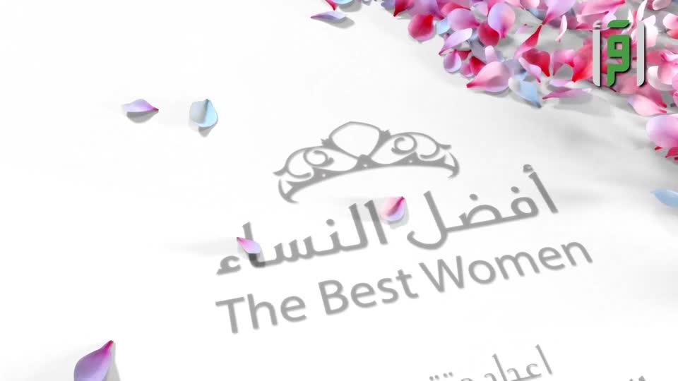 أفضل النساء-الحلقة 2- أسماء بنت عميس