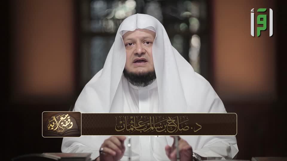 وقفة مع اية -الشهامة - صلاح باعثمان - ح٣