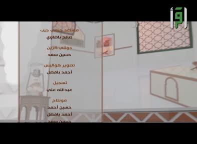 القصص الحق - ج7 - الحلقة 2وقفات وصفحات من غزوة حنين ج2