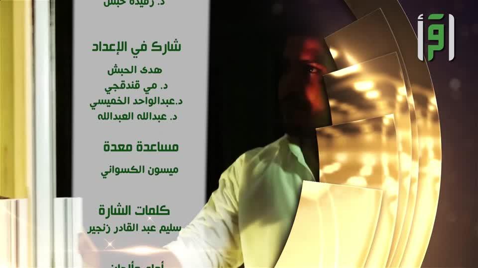 واسجد واقترب- الحلقة 3 - سجدة الأعراف - تقديم الدكتورة رفيدة حبش